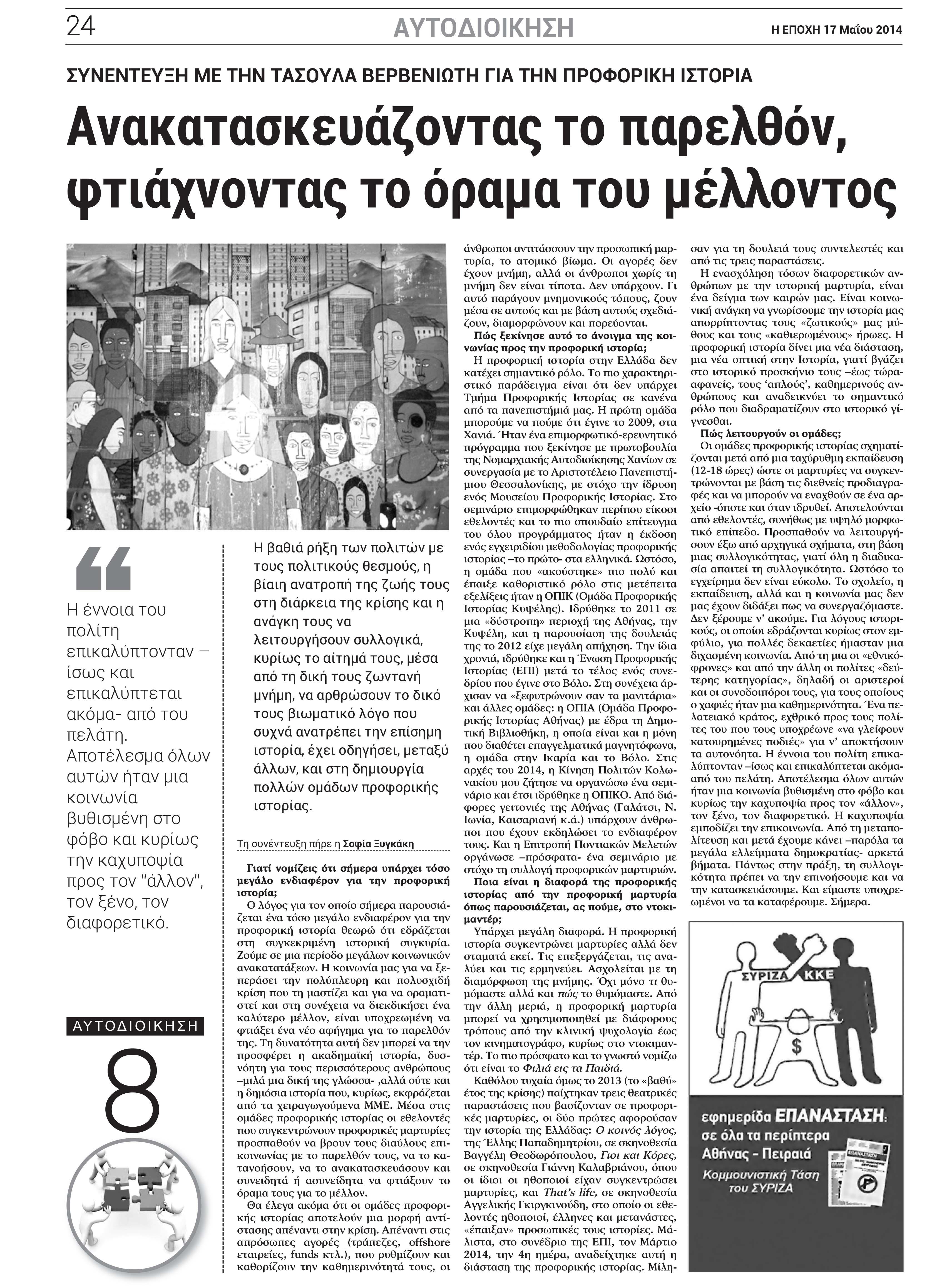 epohi-17-5-2014-24